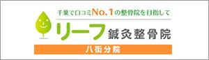 bn_leaf_yachimata